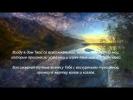 Слово Божье - Псалом 65,66 Воскликните Богу, вся земля!