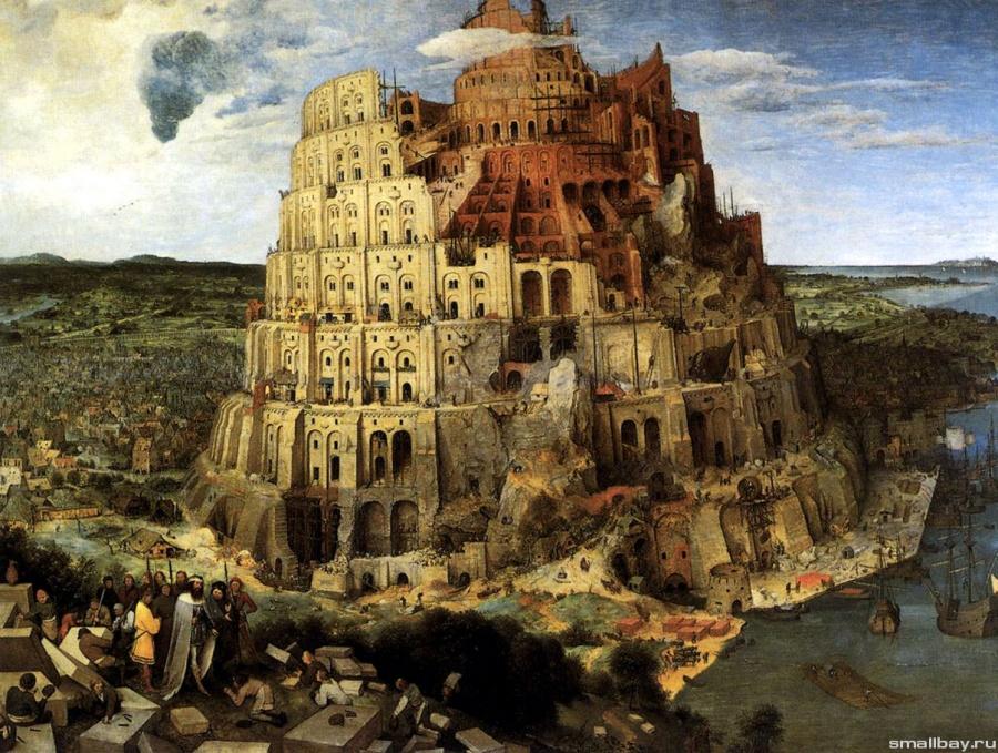 """""""Вавилонская башня"""", Брейгель"""