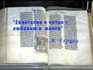 Великие люди о Библии